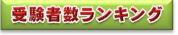 受験者数ロゴ