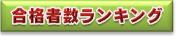 合格者数ロゴ