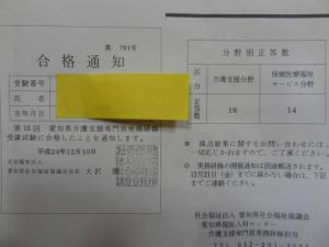第15回ケアマネ試験 合格通知 愛知県