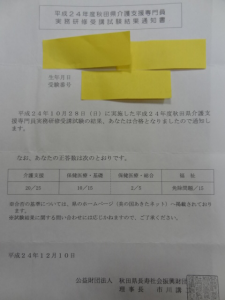 第15回ケアマネ試験 合格通知  秋田県