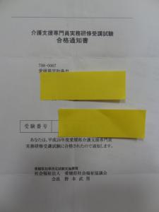 第15回ケアマネ試験 合格通知 愛媛県