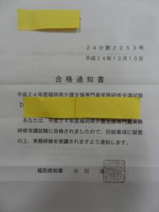第15回ケアマネ試験 合格通知 福岡県
