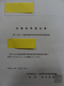 第15回ケアマネ試験 合格通知 福島県