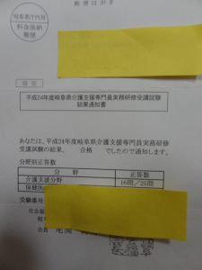 第15回ケアマネ試験 合格通知 岐阜県