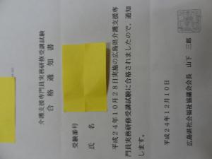 第15回ケアマネ試験 合格通知 広島県