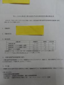 第15回ケアマネ試験 合格通知 北海道