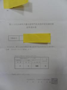 第15回ケアマネ試験 合格通知 兵庫県