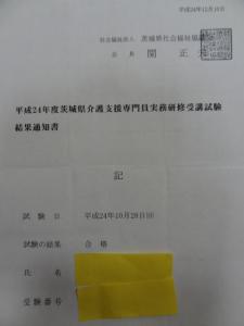 第15回ケアマネ試験 合格通知 茨城県