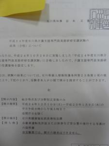 第15回ケアマネ試験 合格通知 石川県