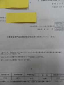 第15回ケアマネ試験 合格通知 岩手県