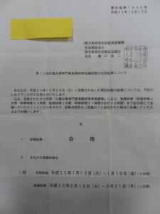 第15回ケアマネ試験 合格通知 鹿児島県