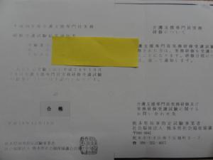 第15回ケアマネ試験 合格通知 熊本県