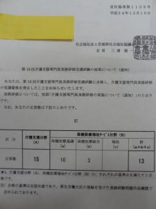 第15回ケアマネ試験 合格通知 宮城県