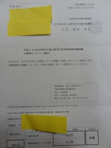 第15回ケアマネ試験 合格通知 長野県