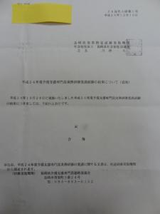 第15回ケアマネ試験 合格通知 長崎県