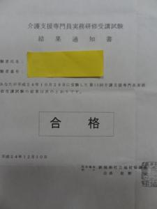 第15回ケアマネ試験 合格通知 新潟県