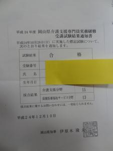 第15回ケアマネ試験 合格通知 岡山県
