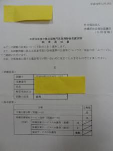 第15回ケアマネ試験 合格通知 沖縄県