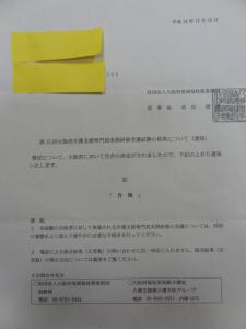 第15回ケアマネ試験 合格通知 大阪府