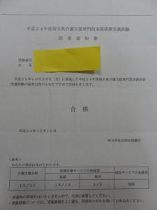 第15回ケアマネ試験 合格通知 埼玉県