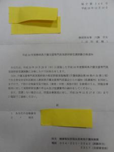 第15回ケアマネ試験 合格通知 静岡県