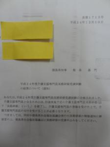 第15回ケアマネ試験 合格通知 徳島県