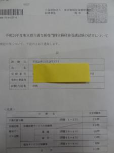 第15回ケアマネ試験 合格通知 東京都