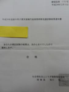 第15回ケアマネ試験 合格通知 栃木県
