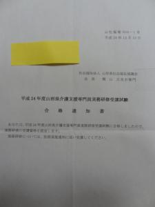 第15回ケアマネ試験 合格通知 山形県