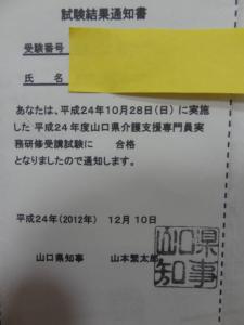 第15回ケアマネ試験 合格通知 山口県