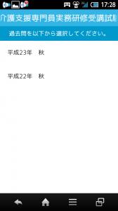 Screenshot_2013-10-24-17-28-11