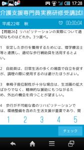 Screenshot_2013-10-24-17-28-40