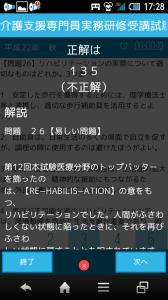 Screenshot_2013-10-24-17-28-57