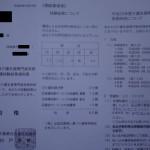 第16回ケアマネ試験 合格通知 千葉県