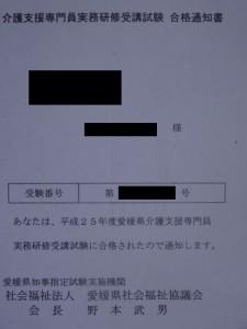 第16回ケアマネ試験 合格通知 愛媛県