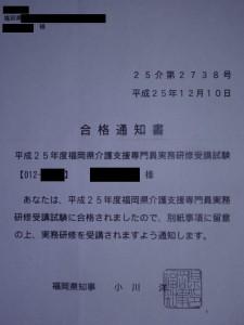 第16回ケアマネ試験 合格通知 福岡県