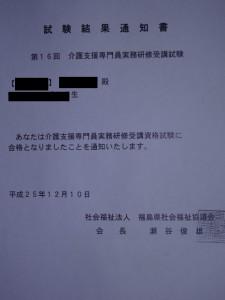第16回ケアマネ試験 合格通知 福島県