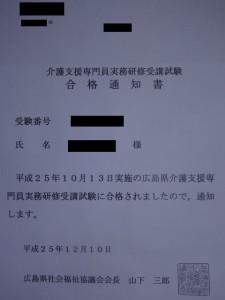 第16回ケアマネ試験 合格通知 広島県
