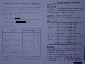 第16回ケアマネ試験 合格通知 北海道
