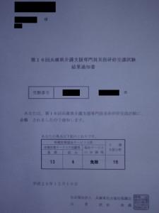 第16回ケアマネ試験 合格通知 兵庫県