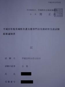 第16回ケアマネ試験 合格通知 茨城県