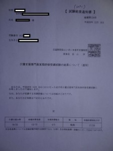 第16回ケアマネ試験 合格通知 岩手県
