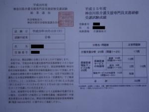 第16回ケアマネ試験 合格通知 神奈川県