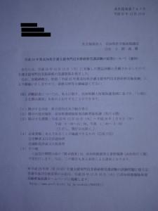 第16回ケアマネ試験 合格通知 高知県
