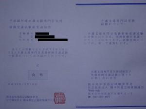 第16回ケアマネ試験 合格通知 熊本県
