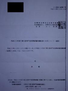 第16回ケアマネ試験 合格通知 長崎県