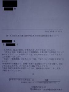 第16回ケアマネ試験 合格通知 奈良県