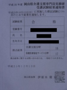 第16回ケアマネ試験 合格通知 岡山県