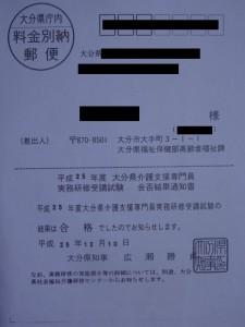 第16回ケアマネ試験 合格通知 大分県