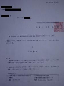 第16回ケアマネ試験 合格通知 大阪府